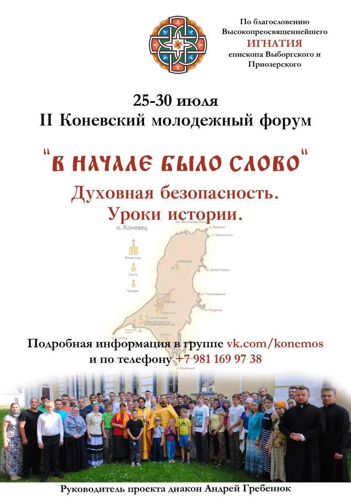 25-30 июля II Коневский молодежный форум
