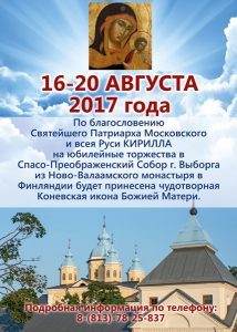 Юбилейные торжества в честь 125-летия Выборгской Епархии