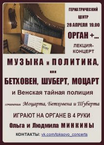 Сочинения Моцарта, Бетховена и Шуберта. Лекция-Концерт. Гериатрический центр 28 апреля 19.00