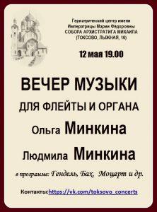 Вечер музыки и органа 12 мая 19.00